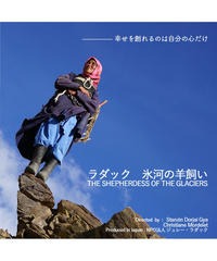 【DVD】映画「ラダック 氷河の羊飼い」
