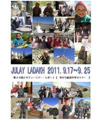 ジュレー・ラダック 第22回秘境ラダックの伝統文化を 満喫するツアー& 第24回幸せな経済を学ぶ スタディーツアー合同報告書 2011年7月,9月