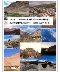 ジュレー・ラダック 第10回スタディツアー報告書 2008年9月