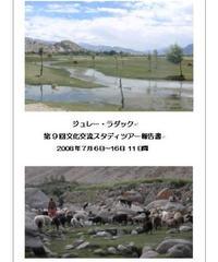 ジュレー・ラダック 第9回文化交流スタディツアー報告書 2008年7月