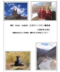 ジュレー・ラダック 開発交流スタディツアー報告書 2005年9月