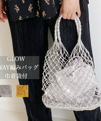 3WAYで使える編みバッグ(SILVER/GOLD)【3280円⇒2480円】