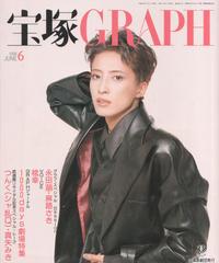 宝塚GRAPH 1998年6月号