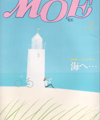 月刊MOE(モエ) 1985年9月号