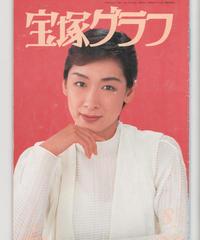宝塚グラフ 1996年8月号