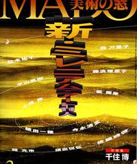 MADO美術の窓 2000年3月号 No.198