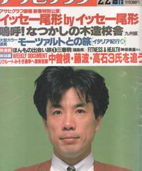 アサヒグラフ1990年2月2日号