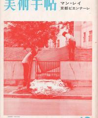 美術手帖 1973年10月号