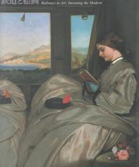 鉄道と絵画 図録