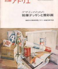 別冊アトリエ No.102 1970年春号 デザインのための鉛筆デッサンと着彩画