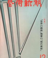 芸術新潮(藝術新潮) No.348 1978年12月号 特集:「世界の画商」推賞の「現代美術」