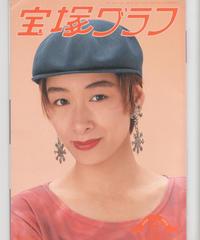 宝塚グラフ 1993年6月号
