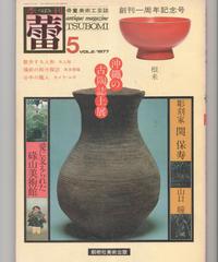 骨董美術工芸誌 季刊 蕾 Vol.5 1977年冬季号