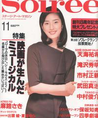 ソワレ Soiree 1998年11月号 No.49
