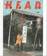 HEAD ROCK Vol.77 1987年11月号 特集・永瀬正敏