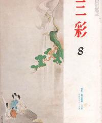 三彩 1967年8月号 No.218 特集:瀧の絵画