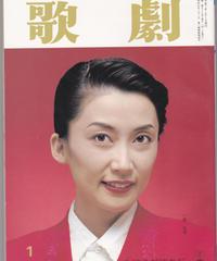 歌劇 1995年1月号