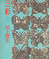 三彩増刊 No.304 1973年6月号 川上澄生
