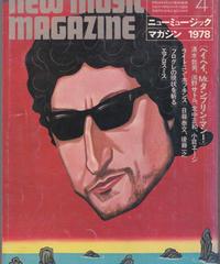 ニューミュージック・マガジン 1978年4月号