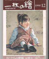 一枚の繪 1990年12月号