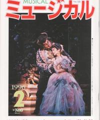 ミュージカル 1996年2月豪