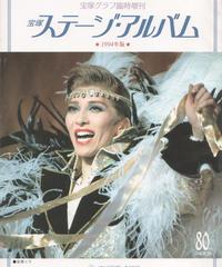 宝塚グラフ臨時増刊 宝塚ステージ・アルバム 1994年版