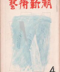 芸術新潮(藝術新潮) No.316 1976年4月号 特集:中世のエロス
