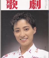 歌劇 1996年9月号