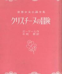 クリスチーヌの冒険 世界少女小説全集13