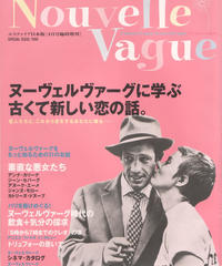 エスクァイア日本版1999年4月臨時増刊 ヌーヴェルヴァーグに学ぶ古くて新しい恋の話