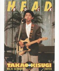 HEAD ROCK Vol.76 1987年10月号 特集・来生たかお