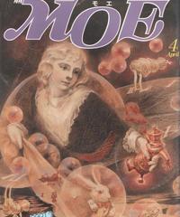 月刊MOE(モエ) 1987年4月号