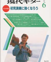 現代ギター 1991年6月号 310
