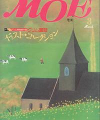 月刊MOE(モエ) 1985年3月号