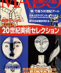 MADO美術の窓 1999年1月号 No.185