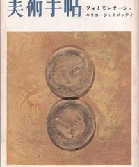 美術手帖 1973年11月号