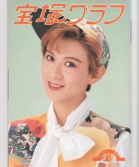 宝塚グラフ 1993年8月号