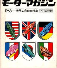 モーターマガジン 1968 世界の自動車特集 4月臨時増刊