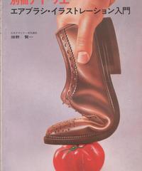 別冊アトリエ No.127 1977年秋号 エアブラシ・イラストレーション入門