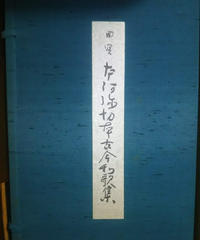 国宝本阿弥切本 古今和歌集 日本名筆選