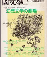 國文學 解釈と教材の研究 1990年12月臨時増刊号 第34巻15号