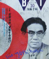 美術手帖 1992年10月号