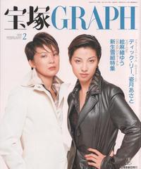 宝塚GRAPH 1998年2月号