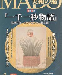 MADO美術の窓 2001年4月号 No.211
