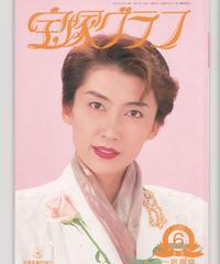 宝塚グラフ 1995年6月号