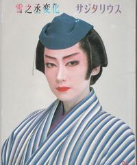 宝塚歌劇雪組公演 雪之丞変化/サジタリウス 1994年11月11日→12月18日宝塚大劇場プログラム