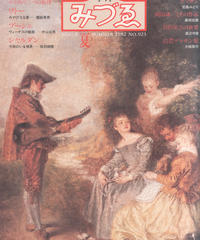 季刊みづゑ 1982年夏号 No.923