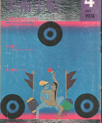 美術手帖 1974年4月号
