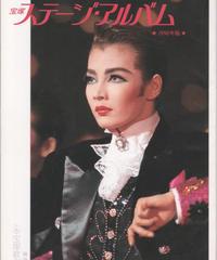 宝塚グラフ臨時増刊 宝塚ステージ・アルバム 1996年版