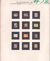 みづゑ No.797  1971年6月号